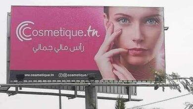 Photo of لوحة إعلانية لشركة تجميل تثير غضب التونسيين في مواقع التواصل