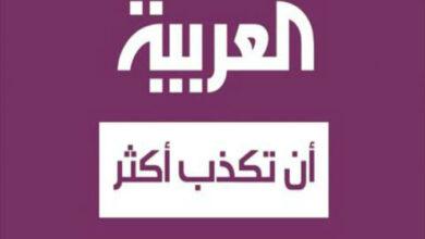 """Photo of قناتا """"العربية"""" و""""الحدث"""" السعوديتان تفبركان الاعتصام الفاشل للدستوري الحر"""