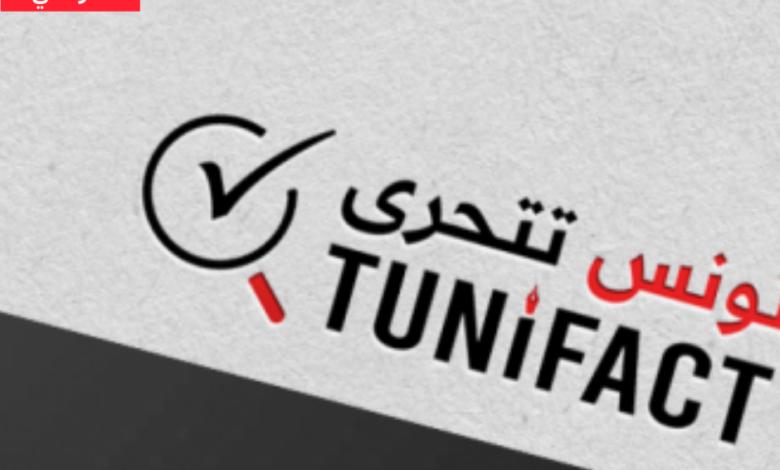 """Photo of """"تونس تتحرى"""".. منصة اعلامية للتحرّي في الأخبار الزائفة"""