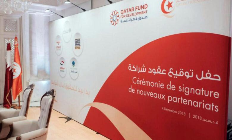 قطر للتنمية