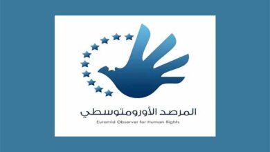 Photo of المرصد الأورومتوسطي: منع قضاة من السفر في تونس يزيد مخاوف تقويض العدالة