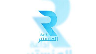 "Photo of قاضي التحقيق يستدعي صحفية ورئيس تحرير ومديرة إذاعة ""المنستير"""