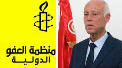 Photo of منظمة العفو الدولية تدعو الرئيس قيس سعيد لرفع حظر السفر التعسفي